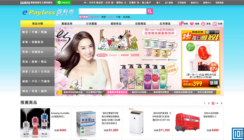e-Payless 百利市購物中心/購物網站介紹與線上客服資訊