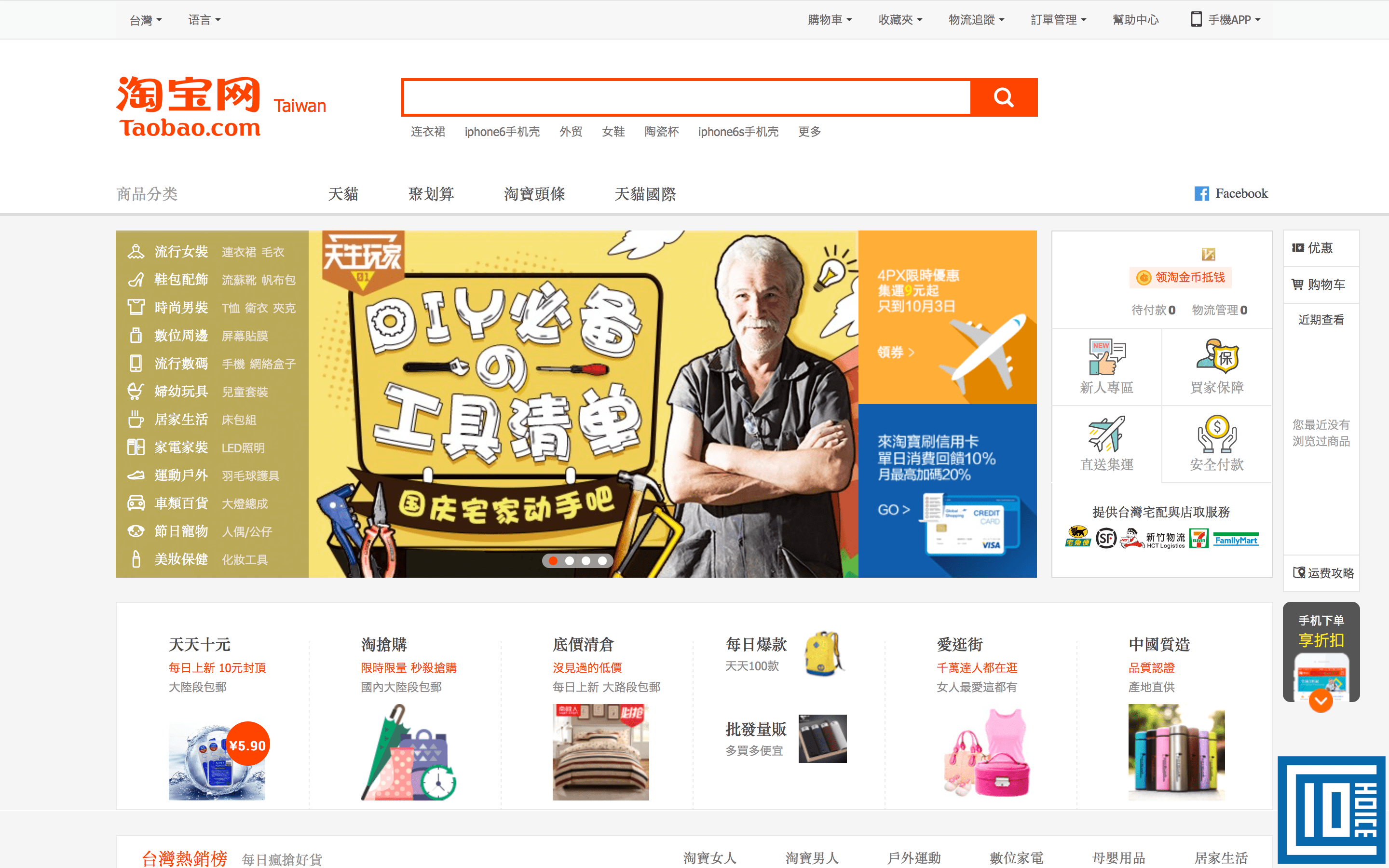 Taobao 淘寶網 Offical Webpage