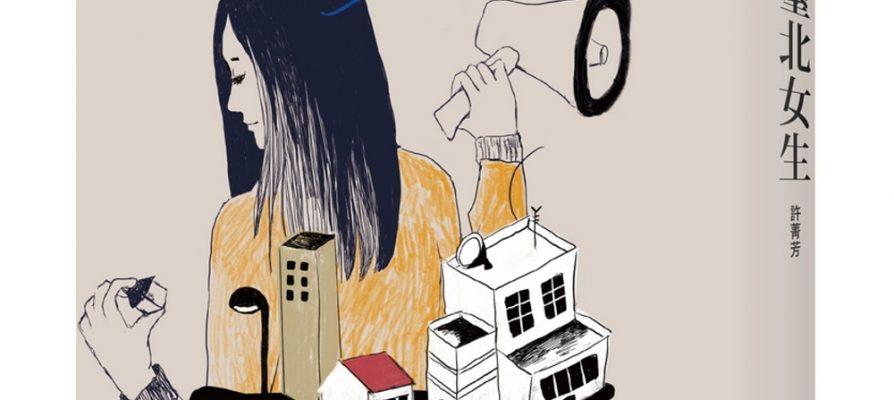 臺北人都在看,嚮往獨立、自由的女人更該看的《臺北女生》