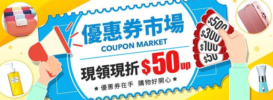 台灣樂天市場(Rakuten)購物優惠券(折扣碼)專區