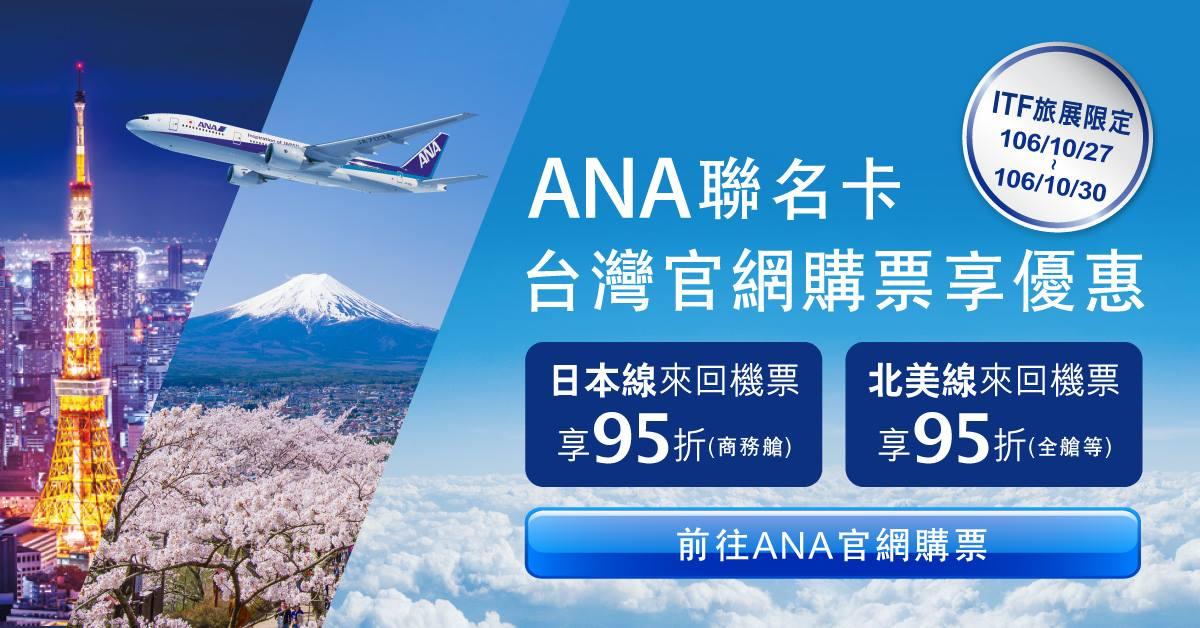 中國信託 ANA 聯名卡/ITF 國際旅展 ANA 官網購票享限時優惠