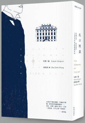 諾貝爾文學獎新得主「石黑一雄(Kazuo Ishiguro)」作品三部曲搶購中!
