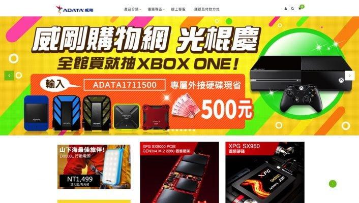 ADATA 威剛(硬碟、記憶卡、記憶體)購物網站介紹和優惠預購