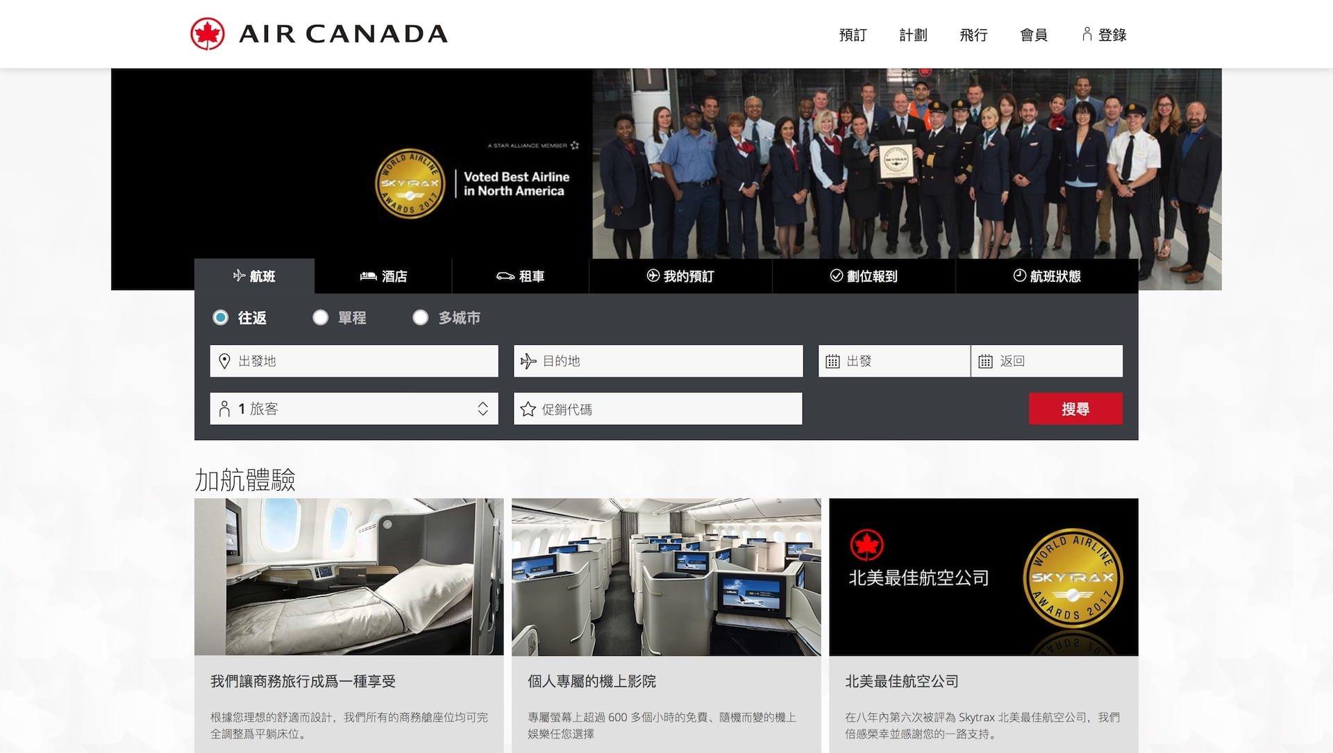 加拿大航空:使用折扣碼享 5% 折預訂機票優惠,飛溫哥華再便宜2000元促銷!