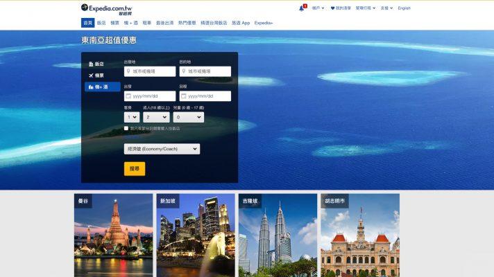 智遊網 Expedia 東南亞旅行!超低價優惠促銷專案(11月活動)