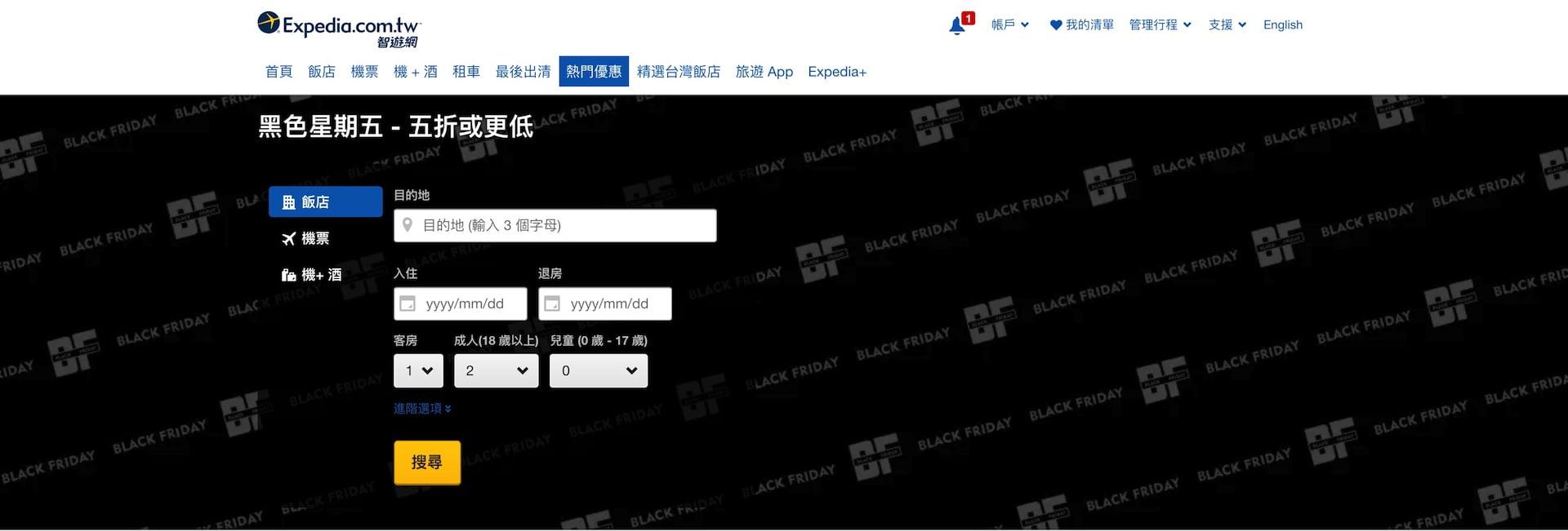 智遊網 Expedia.com 預定旅館、飯店住宿 3 倍里程大方送(4月優惠促銷方案)