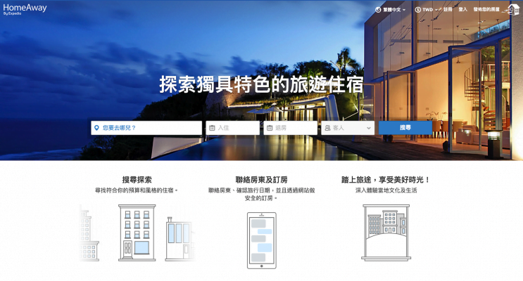 台灣智遊網(Expedia Taiwan)預訂全球住宿,送亞洲萬里通 5 倍飛行獎勵里程加值優惠