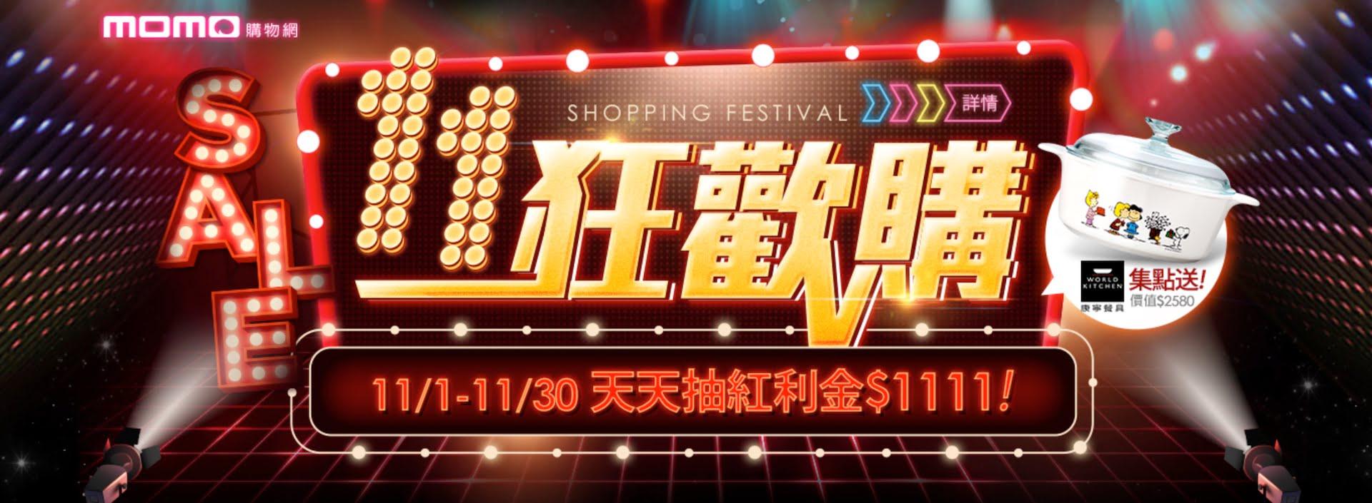 MOMO購物網/11月狂歡購促銷活動(快速集點、點數換禮、熱門好康三大優惠)