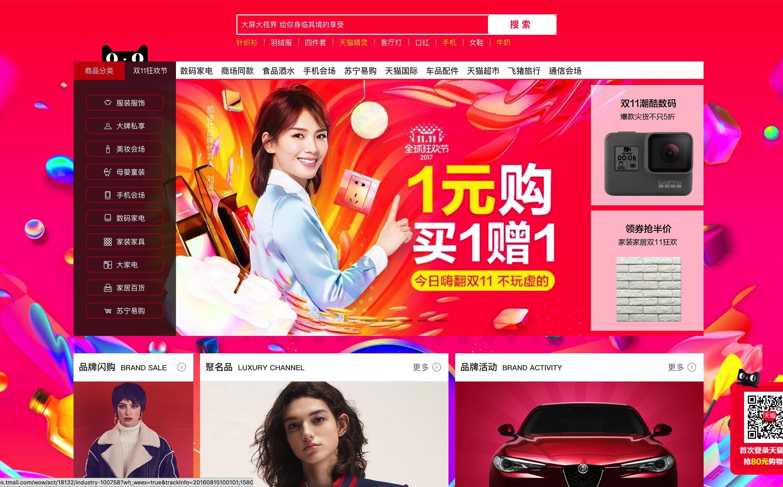 淘寶&天貓購物:台北富邦銀行優惠折扣與促銷活動規則說明