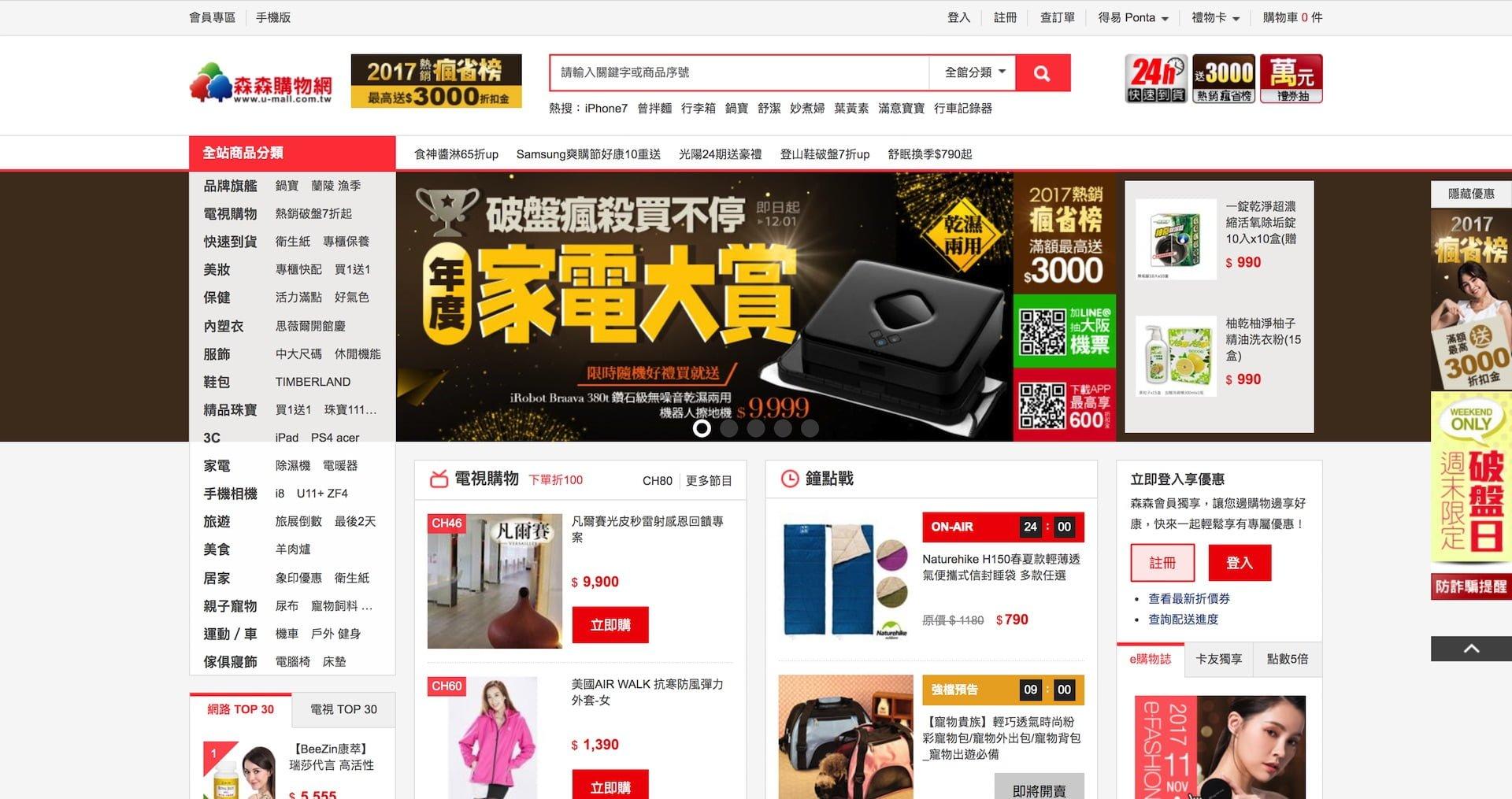 森森購物網(U Mall)線上購物平台介紹與網購推薦優惠