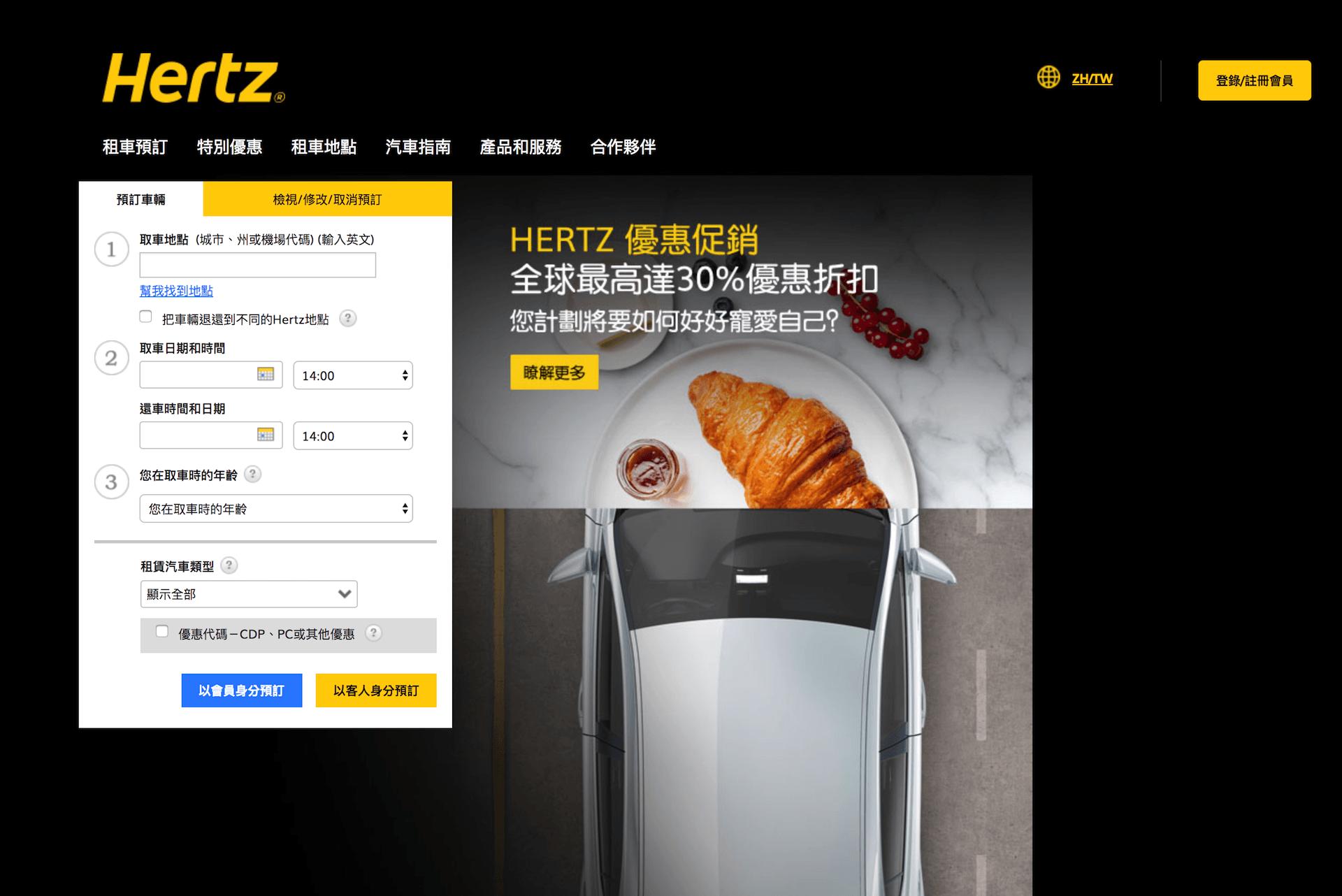 Hertz 租車限時促銷,優惠預定全球自駕旅行下殺 30% 折扣