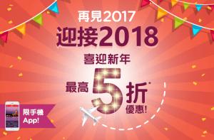 亞洲航空 Air Asia 喜迎 2018 促銷專案 11 月預訂機票享 5 折優惠 Ten Choice 1