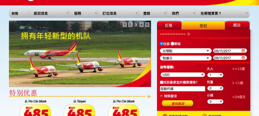 越南旅行:越捷航空0元機票優惠促銷(11月活動)