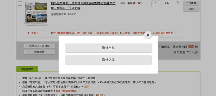 博客來/香港、澳門、新加坡會員限定 200 元運費優惠折價券大回饋