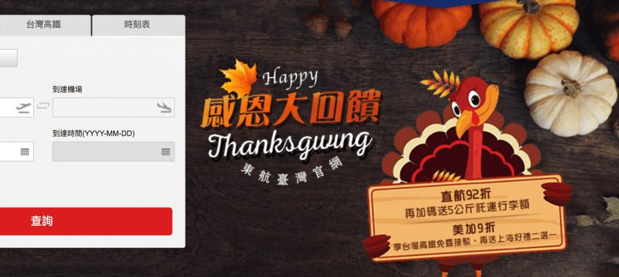 中國東方航空:12月促銷折扣碼!直航大陸92折優惠再送5kg行李托運,美加9折優惠再送高鐵或上海好康!