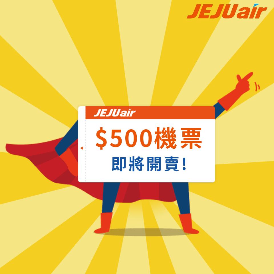 韓國機票 500 元!濟州航空 2018 限時促銷優惠價!