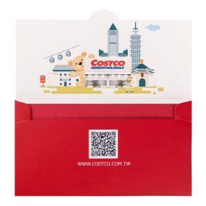 Costco 好市多線上購物優惠送紅包袋的專用折扣碼 2018 Ten Choice 1