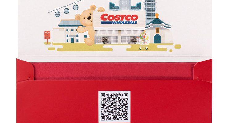 Costco 好市多線上購物優惠送紅包袋的專用折扣碼 2018