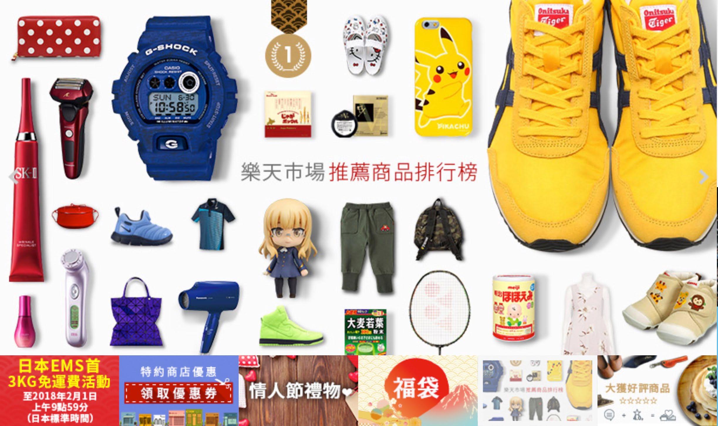 樂天市場 Rakuten 官方集運,日本購物直送台灣運費現省 2000 元折扣!
