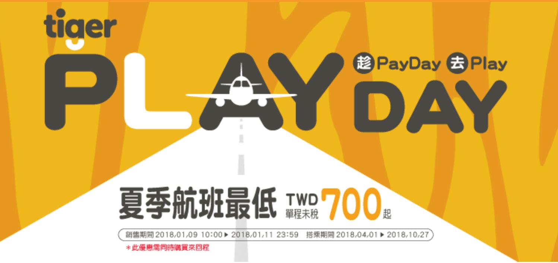 台灣虎航(TigerAir Taiwan)夏天全航線優惠促銷,國外旅行最便宜700元起