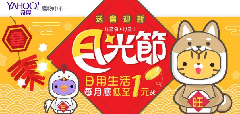 Yahoo雅虎奇摩購物 2018 月光節優惠促銷(1, 2月活動:加價購、折價券)