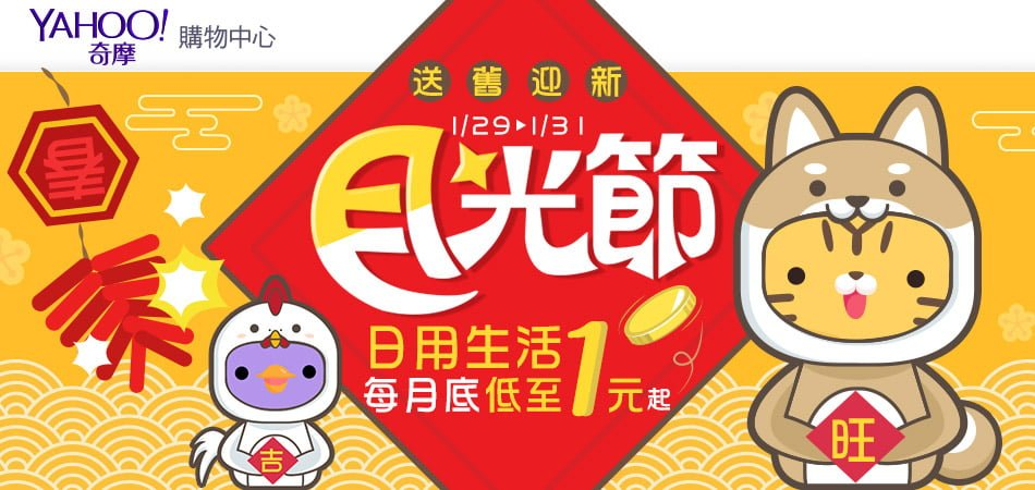 Yahoo雅虎奇摩購物 2018 月光節優惠促銷(1, 2月活動:加價購、折價券) Ten Choice 1