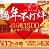 YAHOO 奇摩購物中心:2月優惠促銷滿300送1500折價券