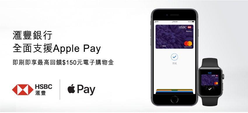 HSBC 滙豐銀行信用卡綁定 Apple Pay 可得 7-11 購物金(需登錄)