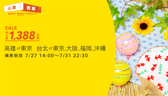 香草航空:7月暑假最後一檔機票促銷 旅遊日本最便宜 1388 元起