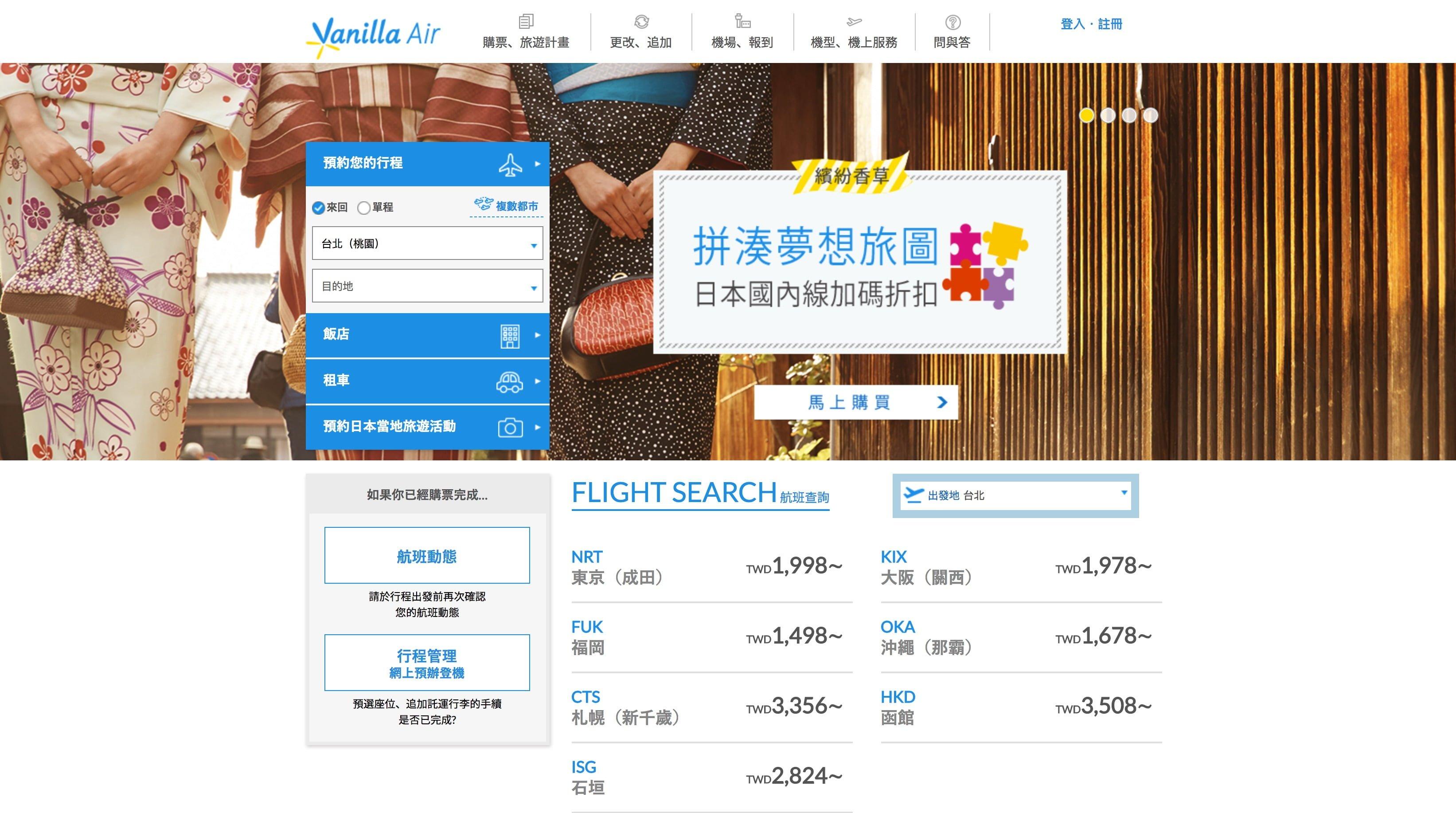 香草航空:7月夏日花火促銷優惠機票(日本旅行適用)