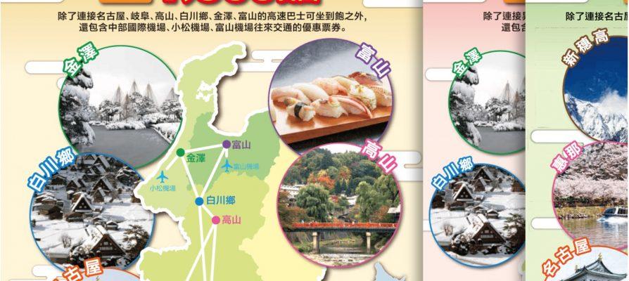 日本中部旅行套票:昇龍道巴士周遊券