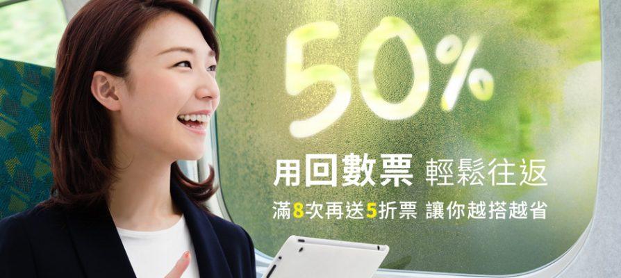 台灣高鐵限時促銷:回數票搭滿8次再送5折全新車票優惠方案
