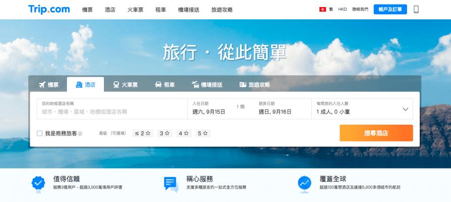 Trip.com 全球旅遊住宿預訂優惠折扣碼(2018.09)