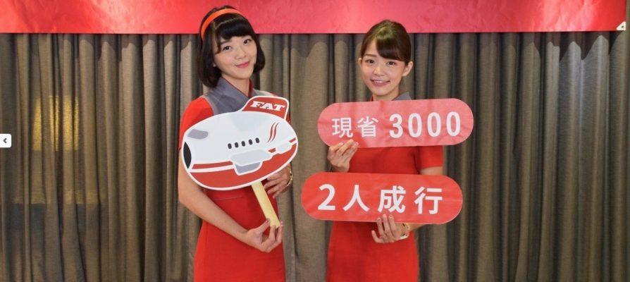 遠東航空:金門、澎湖居民登機證抽國內線一年免費爽爽搭促銷活動