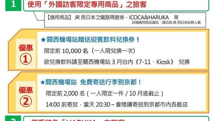 日本大阪「關西國際機場」限定好康:行李免費寄送、迎賓飲料兌換券