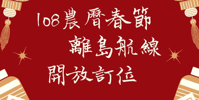 華信航空:108年農曆春節「澎湖、金門」航線開放訂位(加班機)