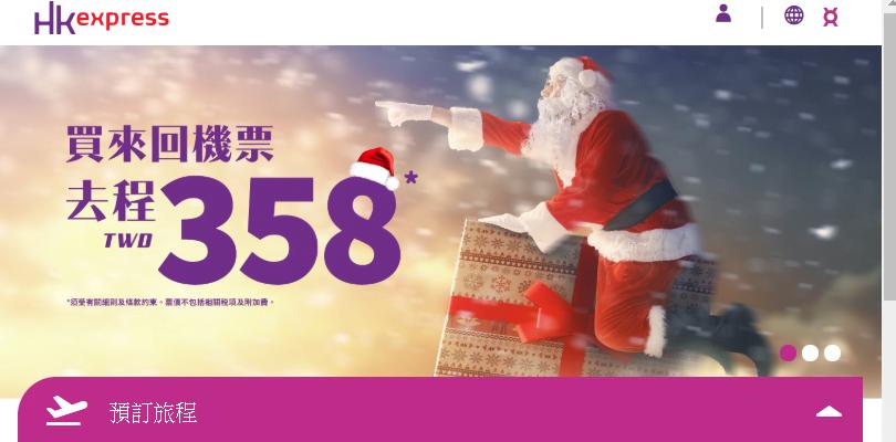 香港快運2018年終優惠 台中飛香港機票358元起