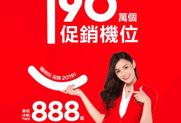 亞洲航空 AirAsia 百萬張機票 2019 優惠 888 元起