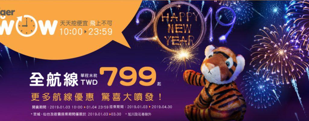 台灣虎航 2019 全航線機票驚喜特賣 799 元起