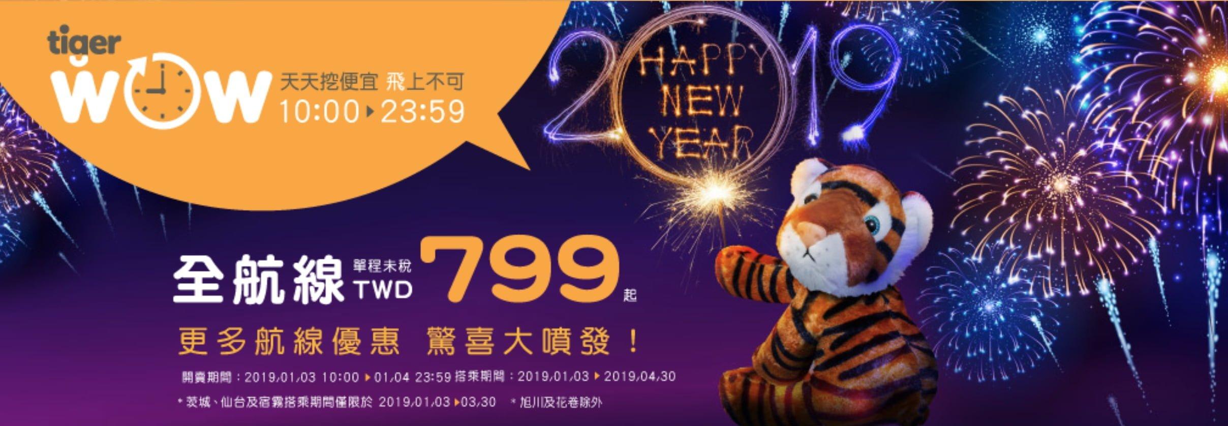 台灣虎航 2019
