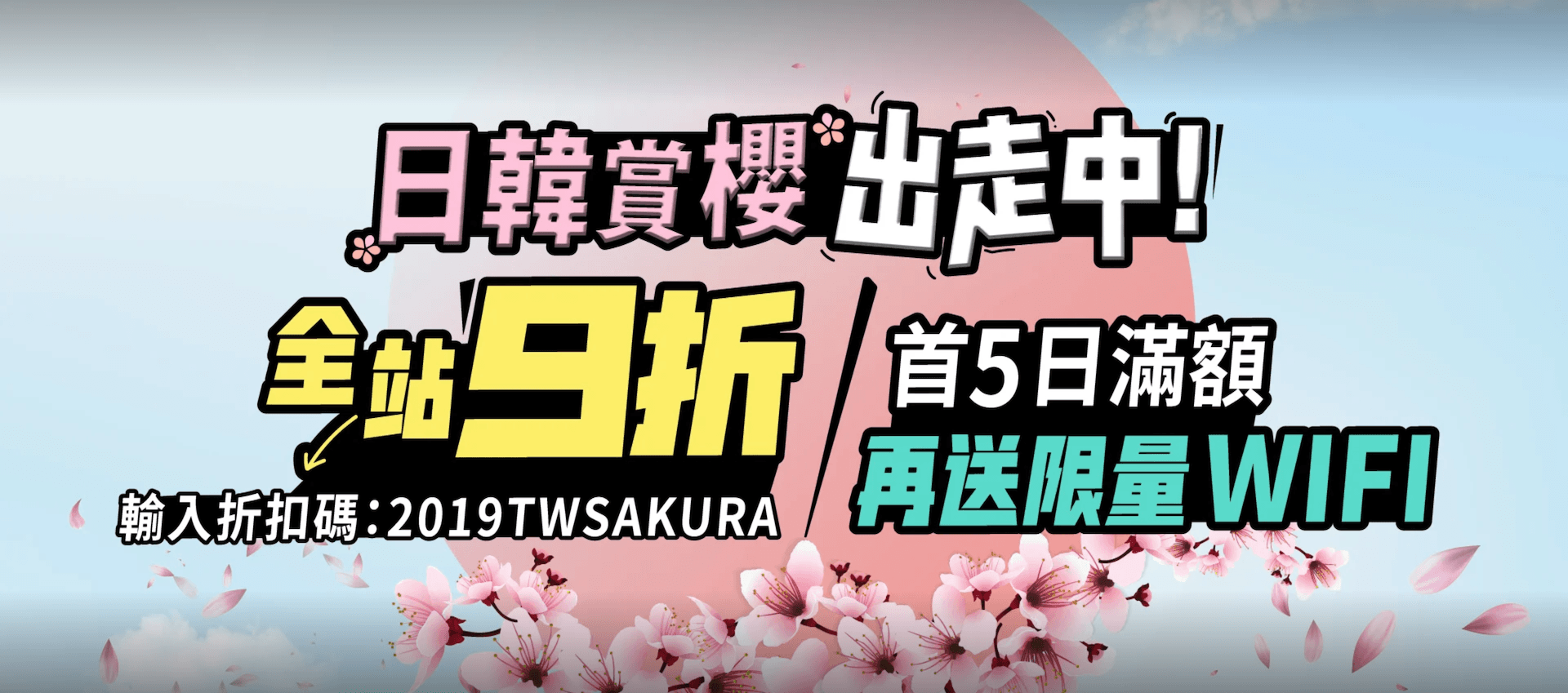Klook sakura Japan Korea Promotion 2019