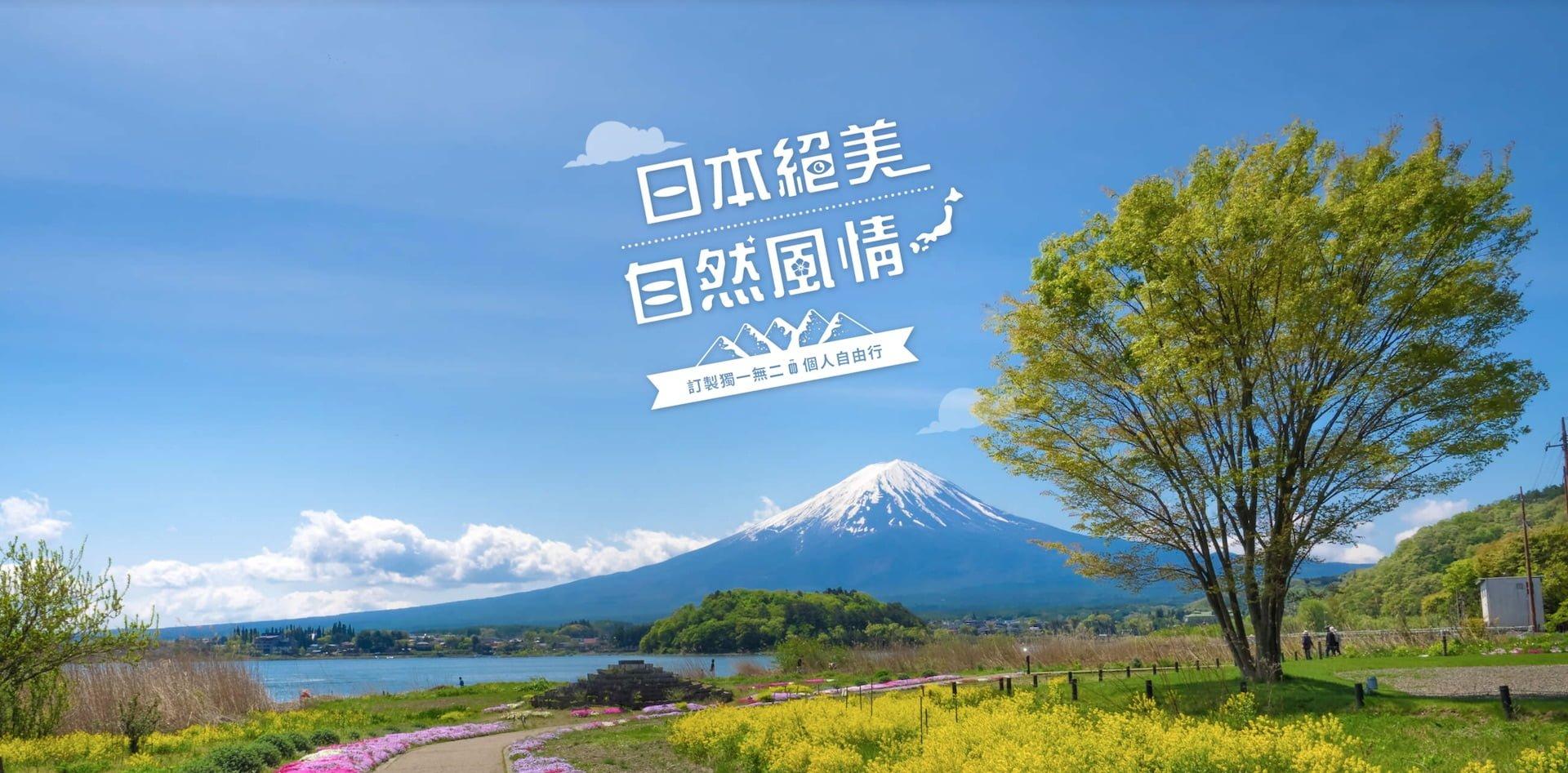 KKday 5月限定 日本自由行優惠促銷