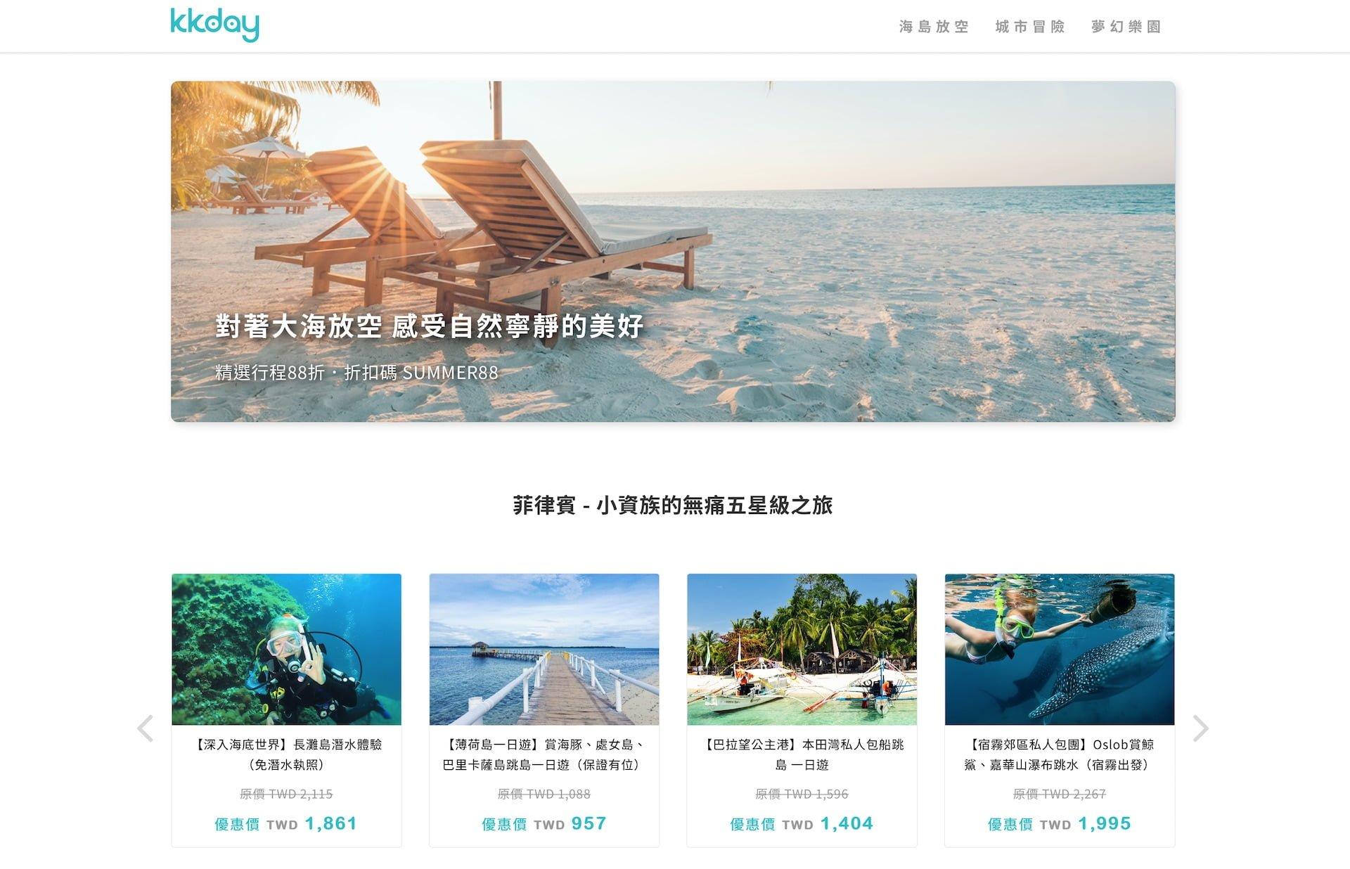 KKday 6、7雙月年中慶 旅遊行程88折 買A享B半價