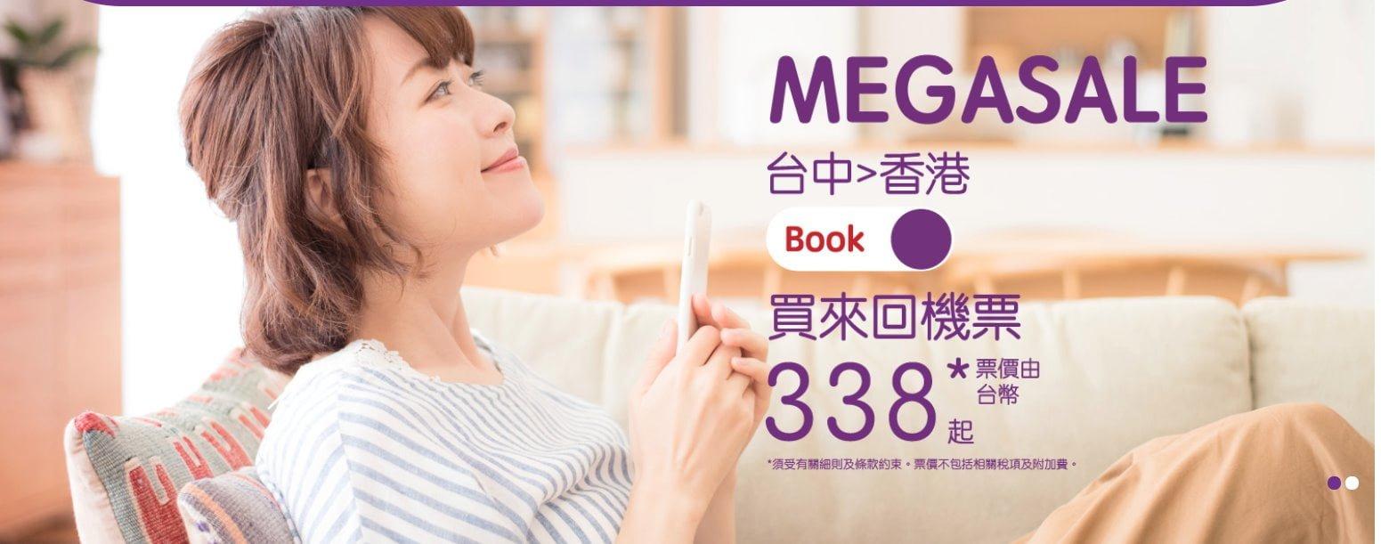 香港快運 8 月優惠促銷 台灣飛香港 338 元