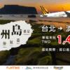 台灣虎航 ✈️ 南韓濟州島 🇰🇷 機票特價優惠 💰1499 元起