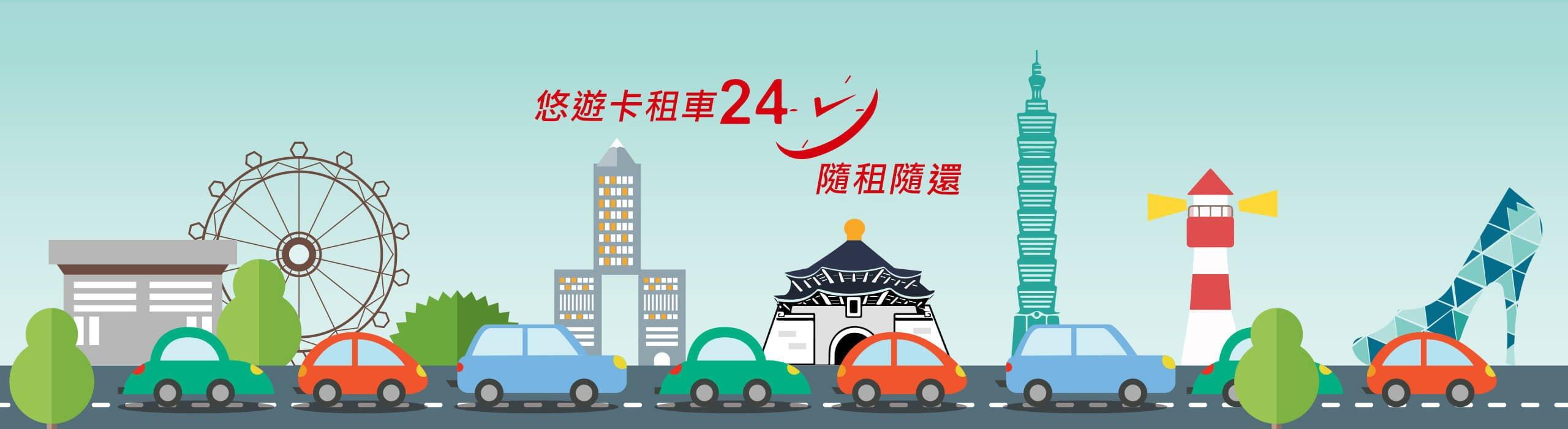 和運租車 iRent平日租汽車每小時 99 元暑假優惠促銷