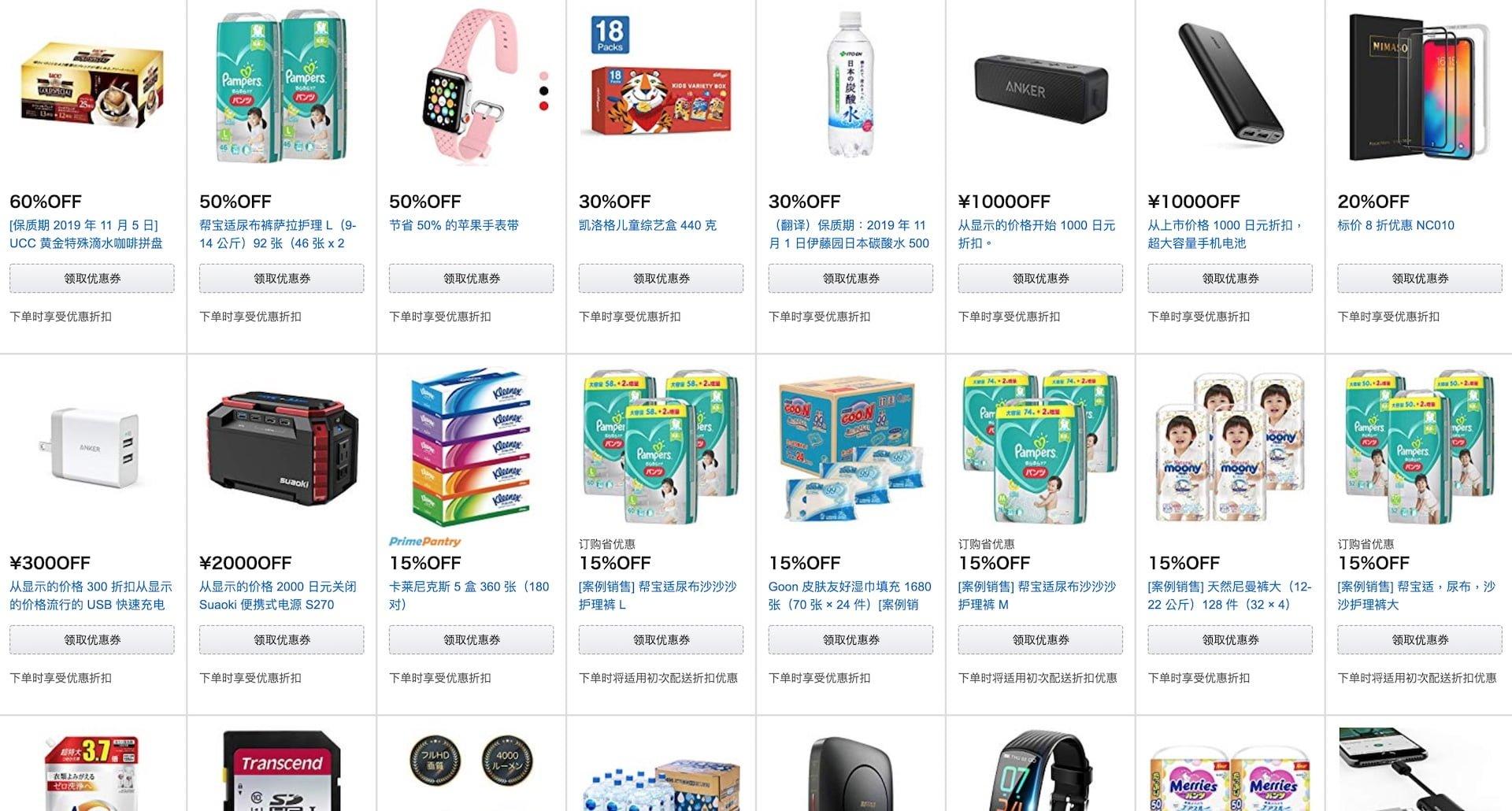 日本亞馬遜 Amazon JP 促銷優惠券、折價券、折扣碼免費索取 Ten Choice 1