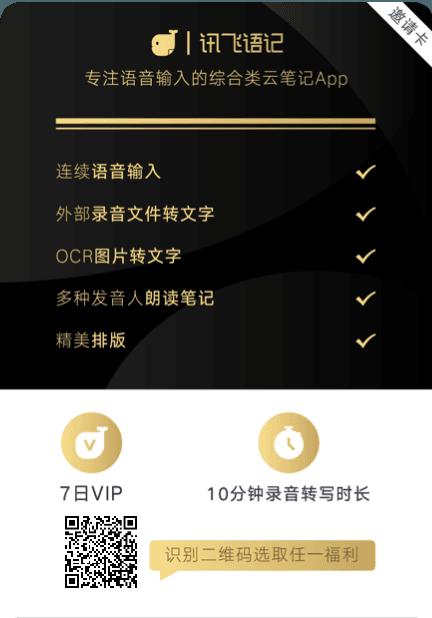 訊飛語記 2 年 VIP 特價優惠|中文語音輸入筆記,作家、記者推薦錄音寫作 App Ten Choice 1