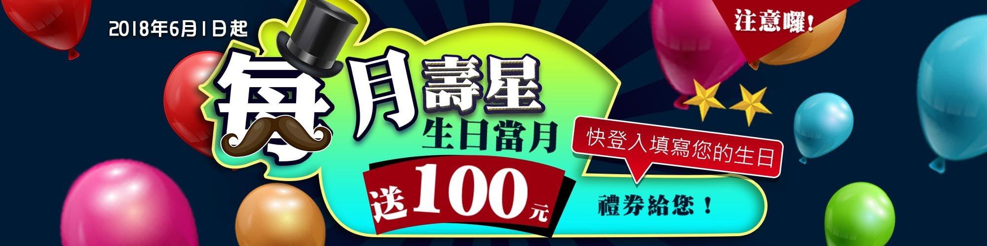 家樂福 Carrefour 會員生日月免費送 100 元折價券